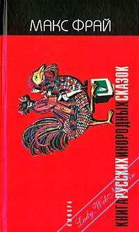 Книга русских инородных сказок. Фрай Макс