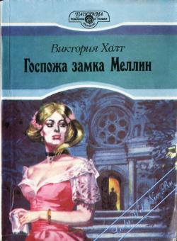 Госпожа замка Меллин (Хозяйка Меллина/Обитель страсти). Холт Виктория (Хольт)