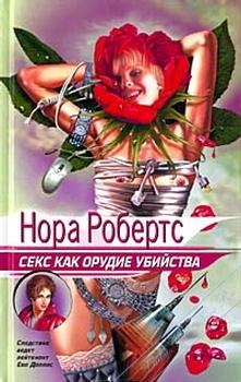 Секс как орудие убийства (Искушение смерти/Обольщение смерти). Робертс Нора
