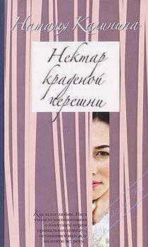 Нектар краденой черешни (Девушка, прядущая судьбу). Калинина Наталья Дмитриевна
