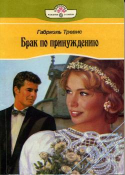 Брак по принуждению. Тревис Габриэль