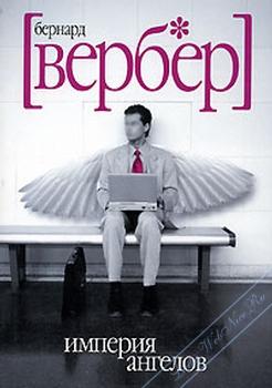 Империя ангелов. Вербер Бернард