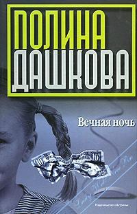 Вечная ночь. Дашкова Полина