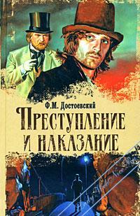 Преступление и наказание. Достоевский Федор