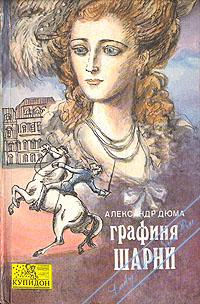 Графиня де Шарни. Том 2
