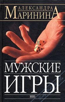 Мужские игры. Маринина Александра