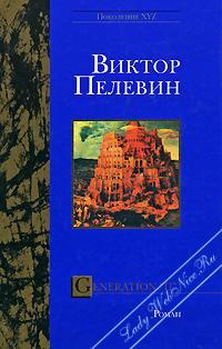 Generation П. Пелевин Виктор