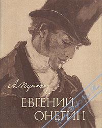Евгений Онегин. Пушкин Александр