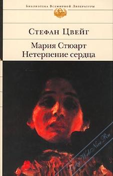 Мария Стюарт. Цвейг Стефан