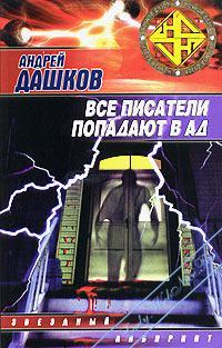 Черная метка. Дашков Андрей