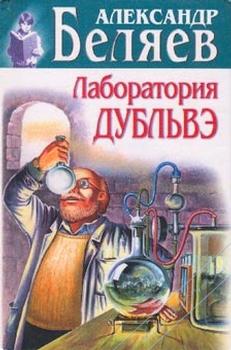Лаборатория Дубльвэ. Беляев Александр