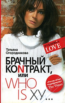 Брачный коnтракт, или Who is ху.... Огородникова Татьяна