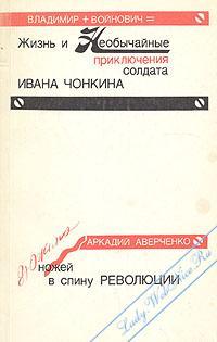 Дюжина ножей в спину революции. Аверченко Аркадий