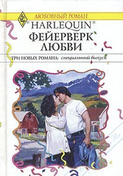 Фейерверк любви. Сборники любовных романов