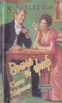 Эмма и граф