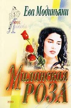 Миланская роза. Модиньяни Ева