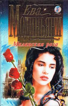 Миланская роза