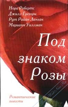 Под знаком розы. Сборники любовных романов