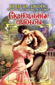 Скандальные свадьбы. Сборники любовных романов