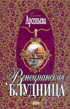 Венецианская блудница (Амур в венецианской маске). Арсеньева Елена