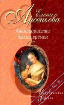 Авантюристки былых времен (Мадам авантюра). Арсеньева Елена