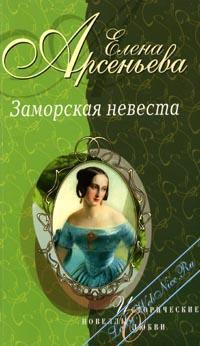 Заморская невеста. Арсеньева Елена