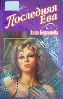 Последняя Ева