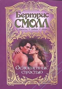 Ослепленные страстью. Сборники любовных романов