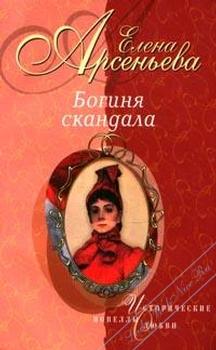 Богиня скандала (Королева эпатажа/Весь мир - к моим ногам!). Арсеньева Елена