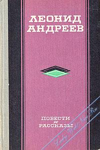 Марсельеза. Андреев Леонид