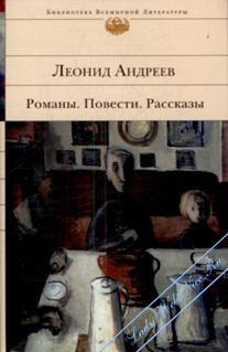 Иностранец. Андреев Леонид