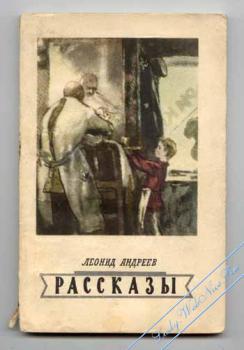 Иван Иванович. Андреев Леонид