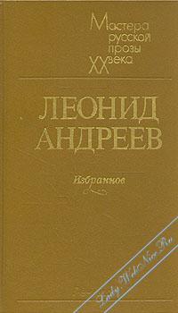 Бен-Товит. Андреев Леонид