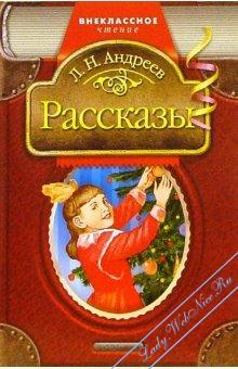 Елеазар. Андреев Леонид