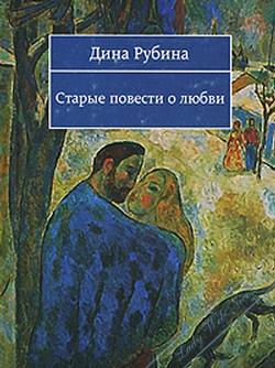 Старые повести о любви. Рубина Дина