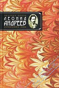 Стена. Андреев Леонид