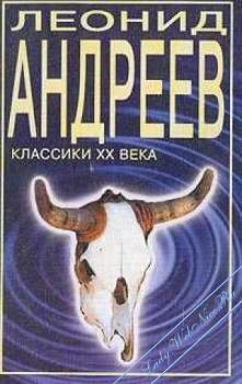 Сказочки не совсем для детей. Андреев Леонид