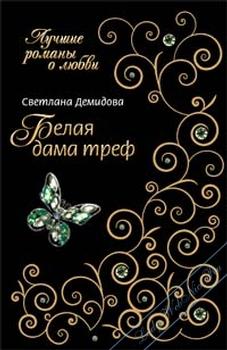 Белая Дама Треф (Вся палитра нежности). Демидова Светлана