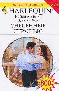 Унесенные страстью. Сборники любовных романов
