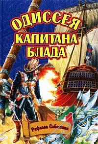 Одиссея капитана Блада. Сабатини Рафаэль