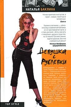Девушка с Рублевки. Баклина Наталья