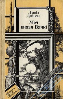 Меч князя Вячки. Дайнеко Леонид
