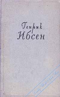 Привидения. Ибсен Генрик