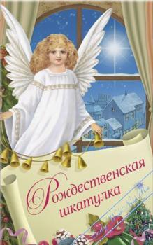 Рождественская шкатулка. Сборники поэзии