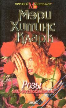 Позволь называть тебя милой (Пепел розы/Розы для возлюбленной). Кларк Мэри Хиггинс