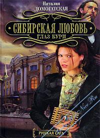 Сибирская любовь. Глаз Бури. Домогатская Наталия