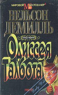 Одиссея Талбота