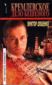 Кремлевское дело Бешеного. Доценко Виктор