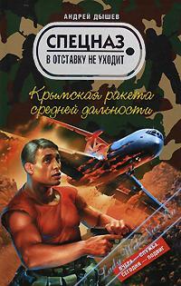 Крымская ракета средней дальности. Дышев Андрей