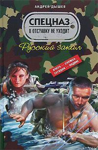 Русский закал. Дышев Андрей